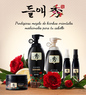 Daeng Gi Meo Ri Dlae Soo Anti-Hair Loss Treatment Кондиционер против выпадения волос