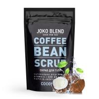 JOKO BLEND Coconut Кофейный скраб
