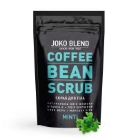 JOKO BLEND Mint Мятный кофейный скраб для тела