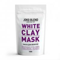 JOKO BLEND White Сlay Mask Белая глиняная маска для лица