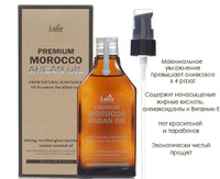 La'dor Premium Argan Hair Oil Масло для волос с марокканским аргановым маслом